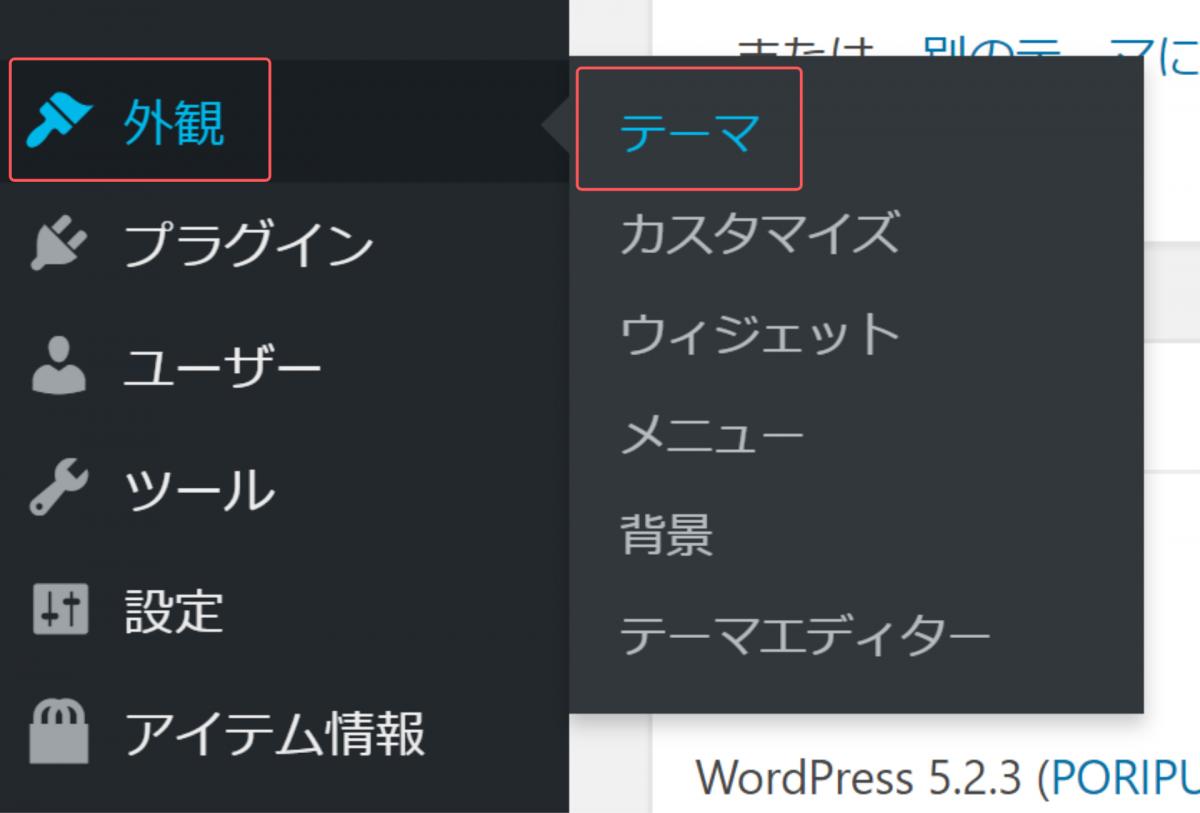 【WordPress】テーマ選択画面