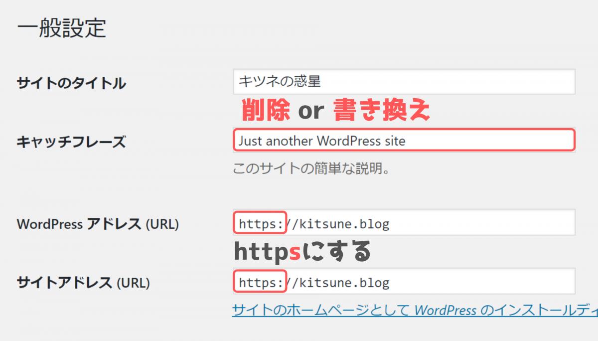 WordPressドメイン設定画面
