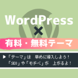 【アフィリエイトブログ】おすすめWordPressテーマ【無料・有料】