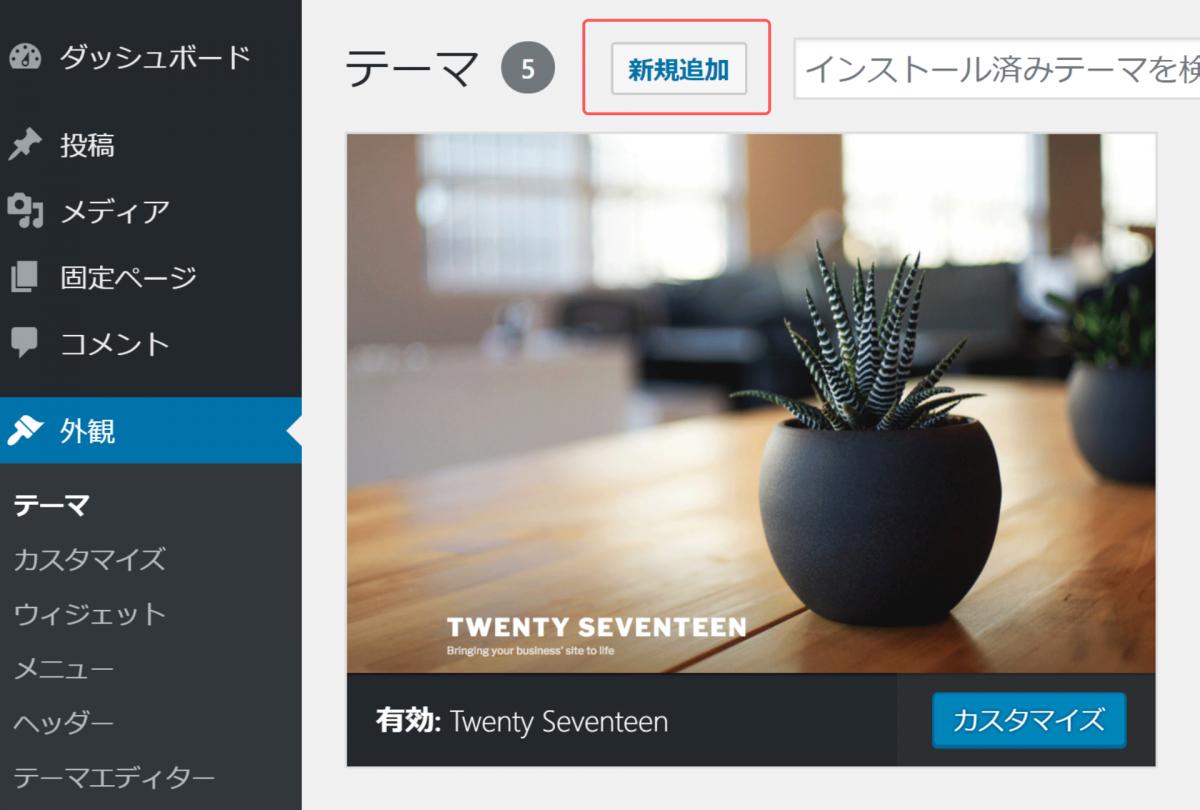 【WordPress】テーマ新規追加画面