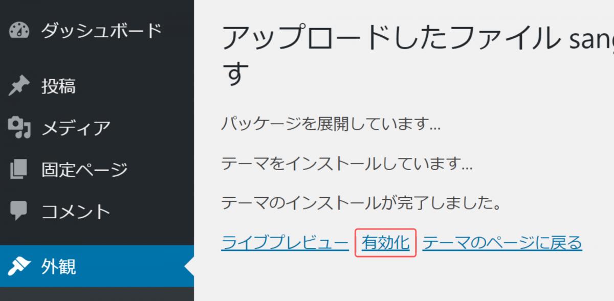 【WordPress】テーマ有効化画面