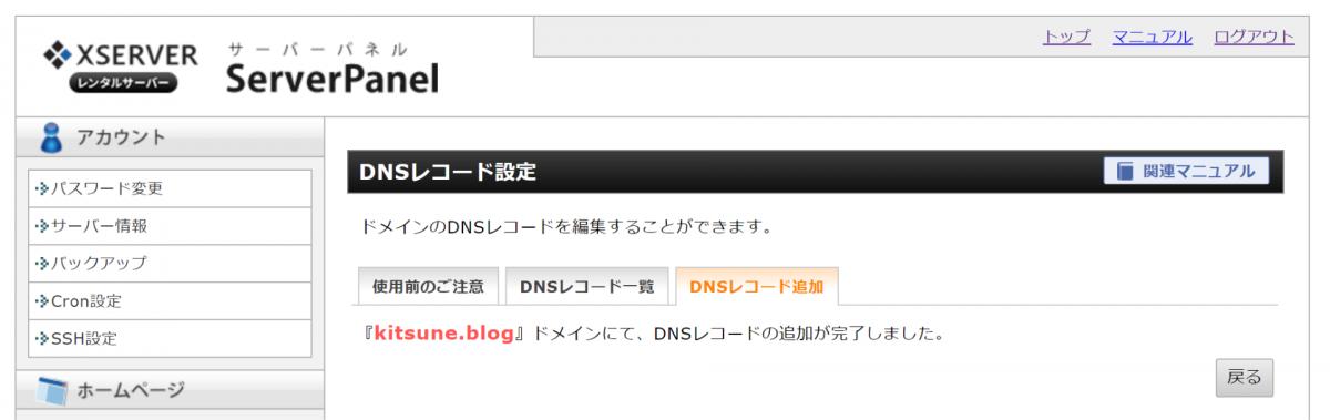 【XSERVER】DNSレコード完了画面
