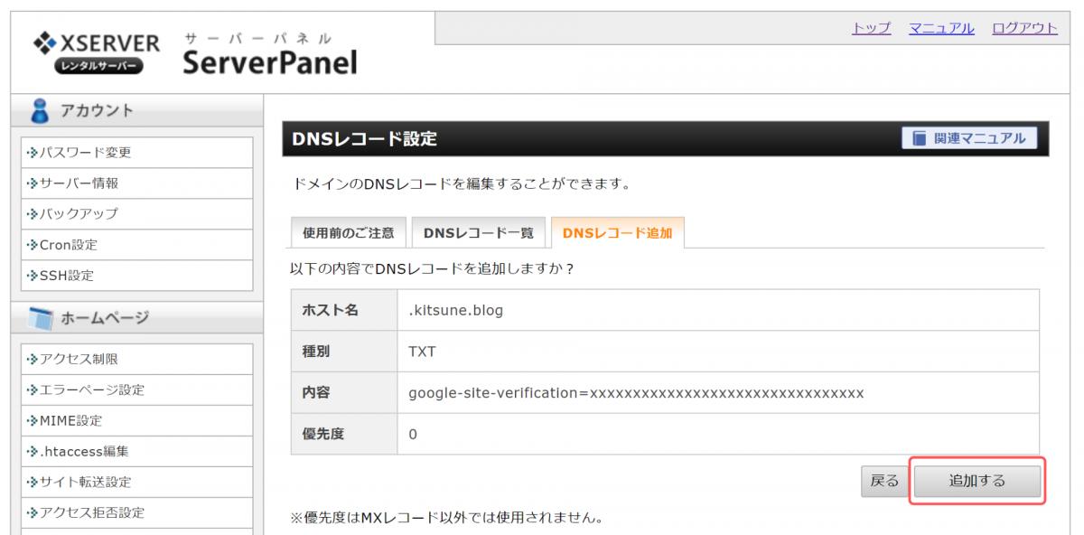 【XSERVER】DNSレコード確認画面