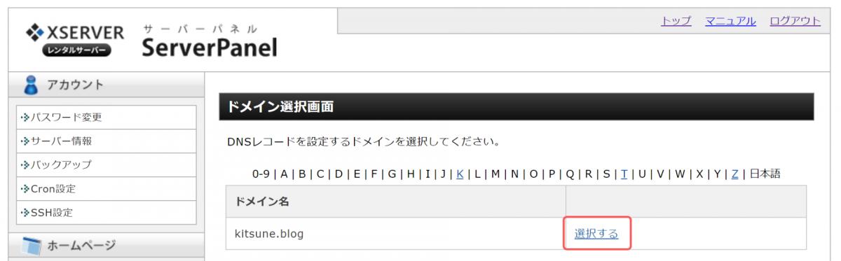 【XSERVER】DNSレコード選択画面