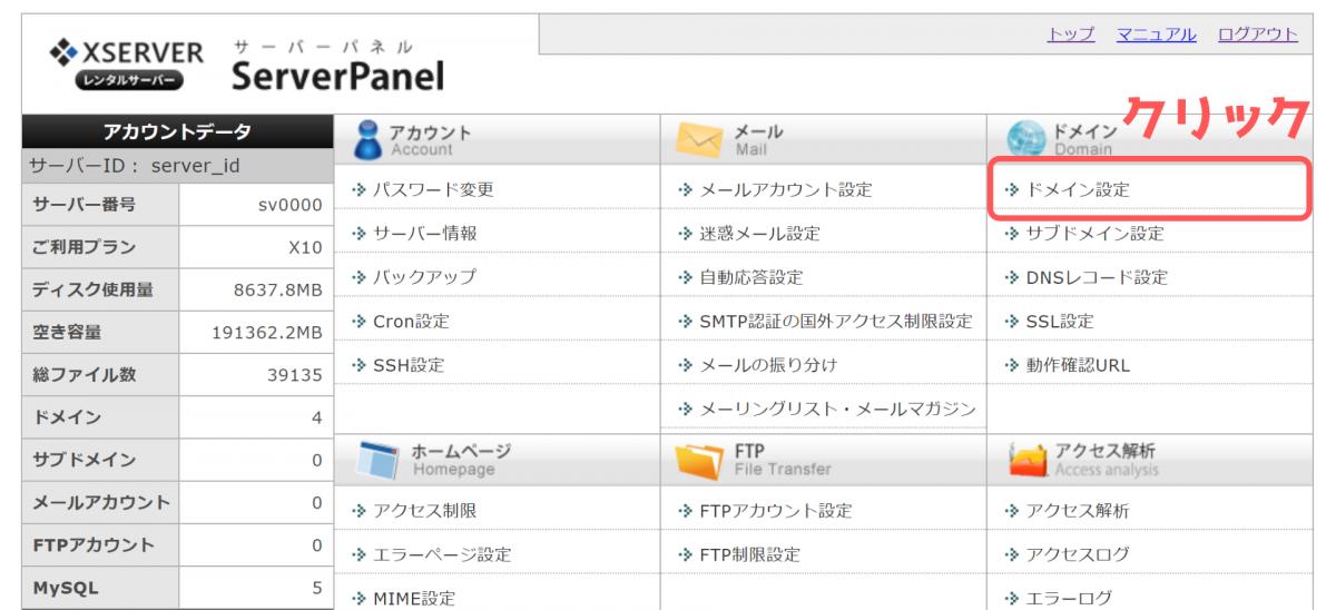 【エックスサーバー】サーバーパネルトップ画面