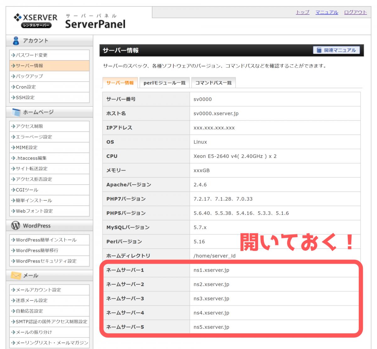 【エックスサーバー】サーバーパネルサーバー情報画面