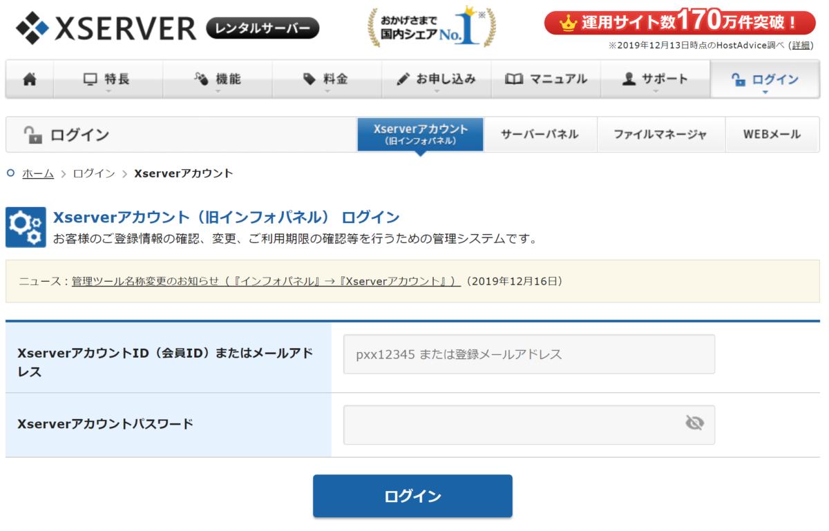 【エックスサーバー】Xserverアカウントログイン画面