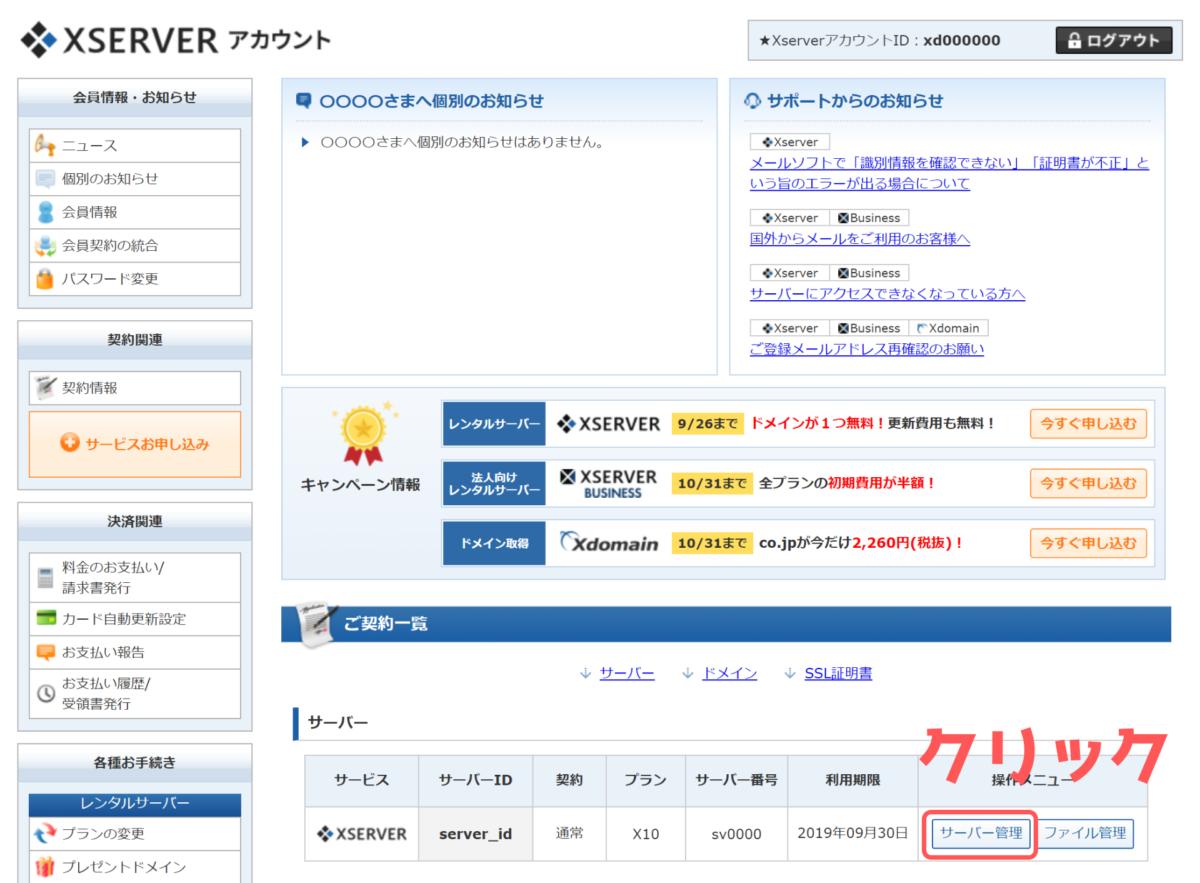 【エックスサーバー】インフォパネルトップ画面