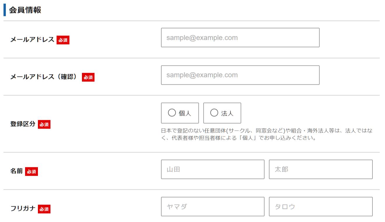 エックスサーバー会員情報登録画面