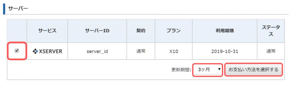 【エックスサーバー】Xserverアカウントサーバー選択画面