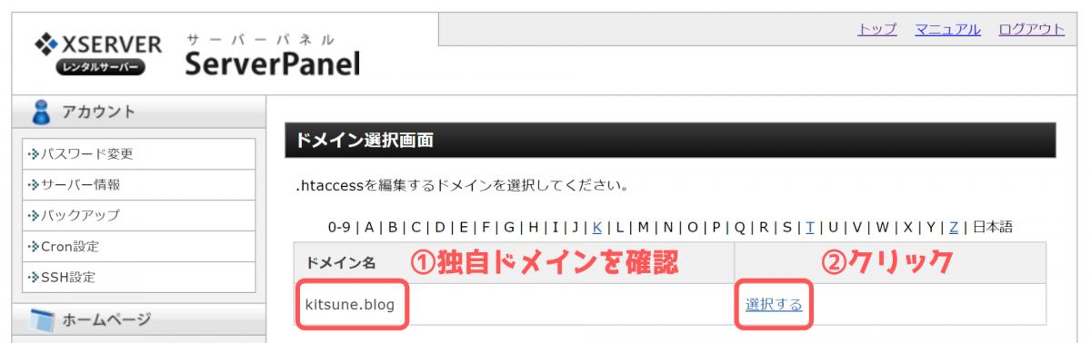 【エックスサーバー】ドメイン選択画面
