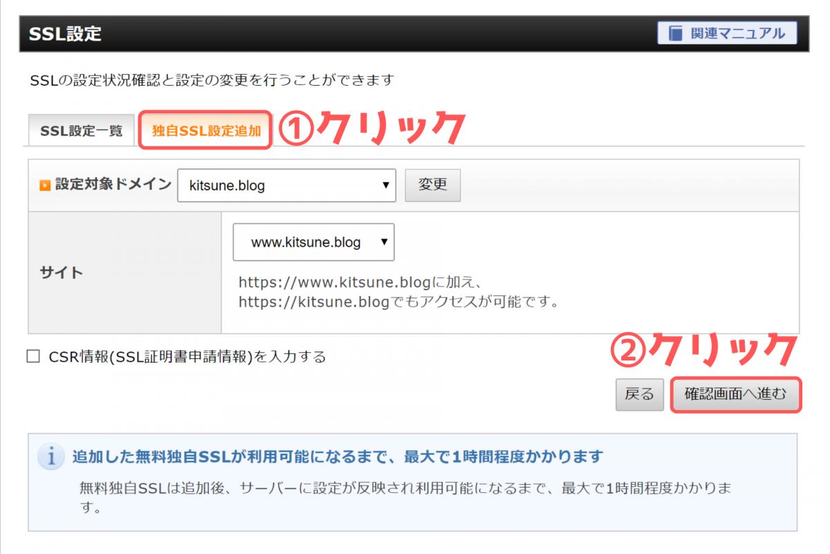 【エックスサーバー】SSL選択画面