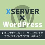 【アフィリエイト初心者】エックスサーバーにWordPressをインストール