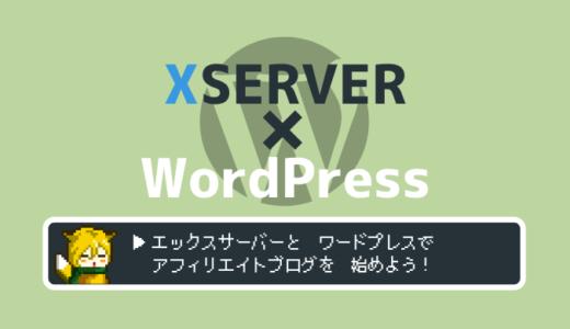 【アフィリエイト初心者】エックスサーバーのWordPressインストール方法