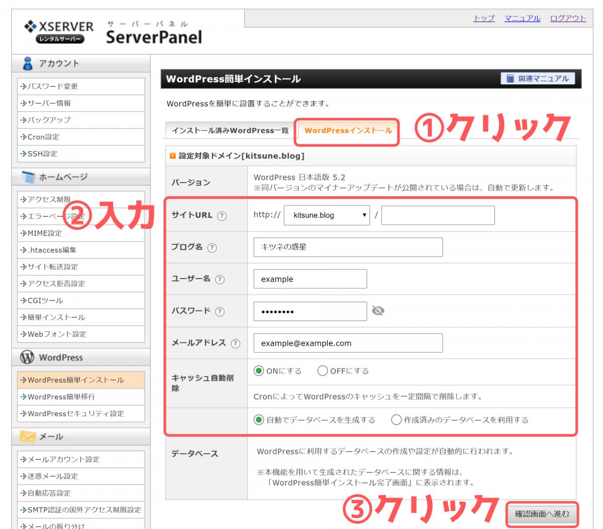 【エックスサーバー】WordPress簡単インストール画面