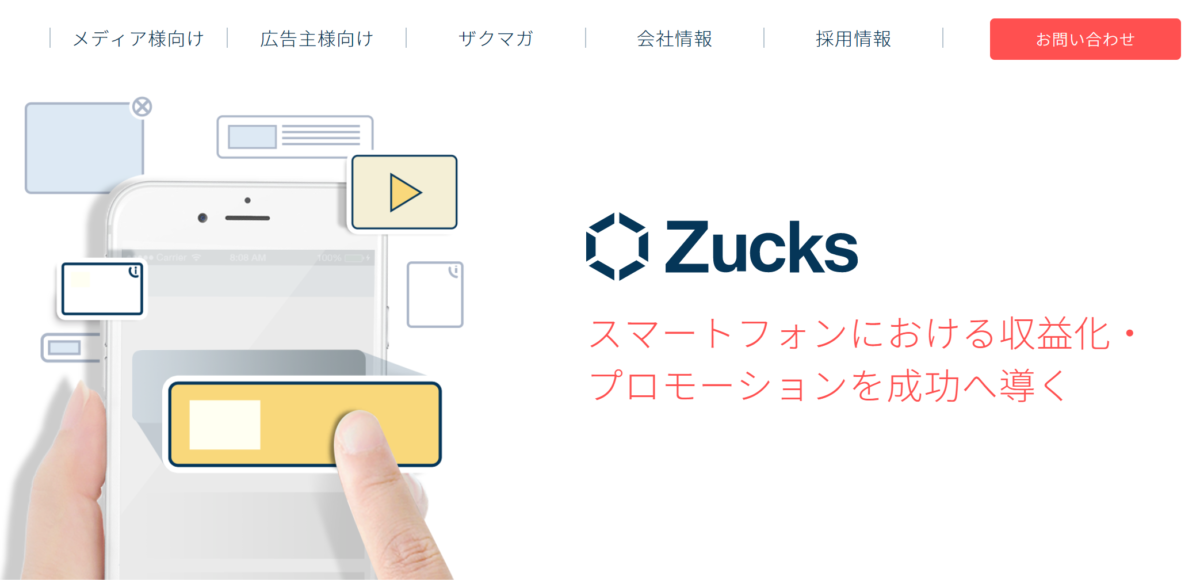 【Zucks】トップ画面